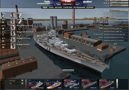 World of Warships Screenshot 3